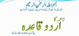 Urdu Quaida