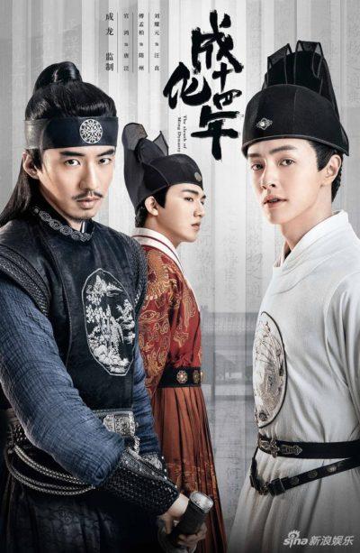 官鴻「成化十四年~都に咲く秘密~」DVD発売