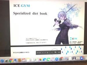 尾張旭市のダイエット特化型パーソナルジム ICEGYMのダイエットBOOK