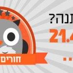 בין תחביב למקצוע: עתיד אתרי התוכן בישראל