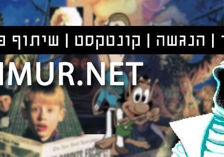 איפה כל אלה היום? התנועה לשימור משחקים בישראל