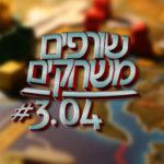 שורפים משחקים: פרק 3.04 – תוצרת הארץ