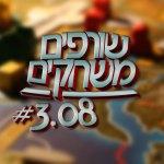 שורפים משחקים: פרק 3.08 – אבודים בחלל
