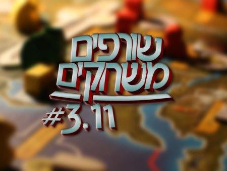 פודקאסט שורפים משחקים: עונה 3 פרק 11.