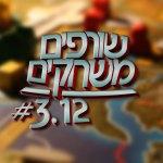 שורפים משחקים: פרק 3.12 – רואים כפול