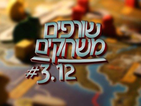 פודקאסט שורפים משחקים: עונה 3 פרק 12.