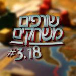 שורפים משחקים: פרק 3.18 – השתלטות עוינת