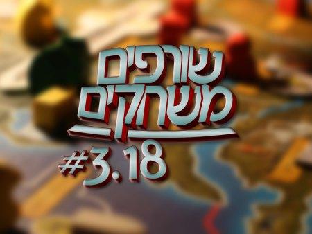 פודקאסט שורפים משחקים: עונה 3 פרק 18.