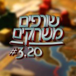 שורפים משחקים: פרק 3.20 – לב של ברזל