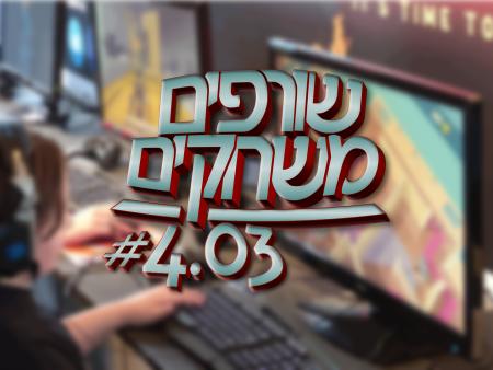 פודקאסט שורפים משחקים: עונה 4 פרק 3.