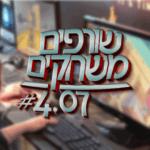 שורפים משחקים: פרק 4.07 – אנשי הסרטן