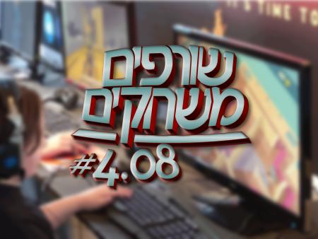 פודקאסט שורפים משחקים: עונה 4 פרק 8.