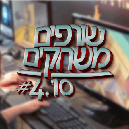 פודקאסט שורפים משחקים: עונה 4 פרק 10.