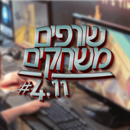 פודקאסט שורפים משחקים: עונה 4 פרק 11.