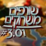 שורפים משחקים: פרק 3.01 – גדלנו בשנה