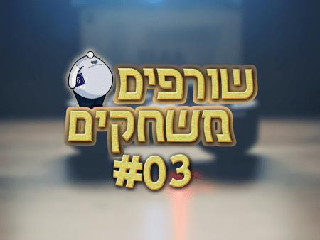פודקאסט שורפים משחקים: פרק 3
