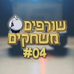 שורפים משחקים: פרק 4 – MOBA, פאצ'ים וקלפים