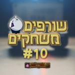 שורפים משחקים: פרק 10 – רצרשת בטורניר הגדול