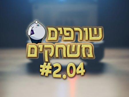 פודקאסט שורפים משחקים: עונה 2 פרק 4.