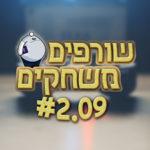 שורפים משחקים: פרק 2.09 – סיליקון וכאוס
