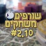 שורפים משחקים: פרק 2.10 – סובלים מגססת