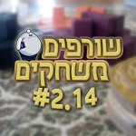 שורפים משחקים: פרק 2.14 – חופרים במוח