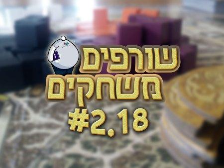 פודקאסט שורפים משחקים: עונה 2 פרק 18.