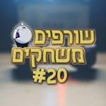 שורפים משחקים: פרק 20 – בלי ספויילרים
