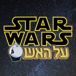 על האש: מלחמת הכוכבים
