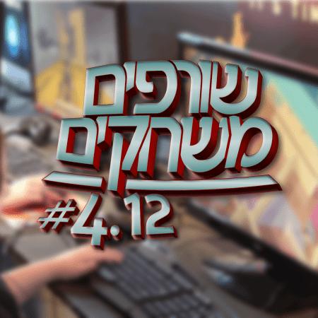 פודקאסט שורפים משחקים: עונה 4 פרק 12.