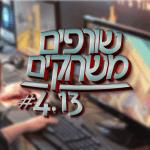 שורפים משחקים: פרק 4.13 – מבצר הנצחון