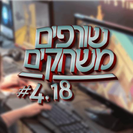 פודקאסט שורפים משחקים: עונה 4 פרק 18.