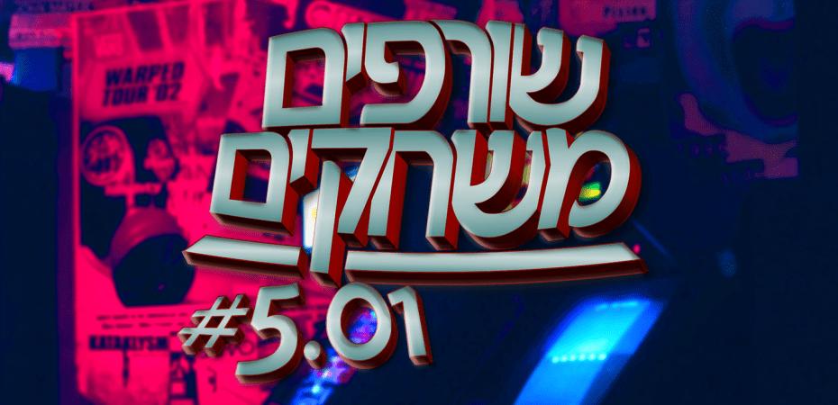 פודקאסט שורפים משחקים: עונה 5 פרק 1.