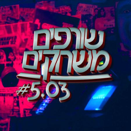 פודקאסט שורפים משחקים: עונה 5 פרק 3.