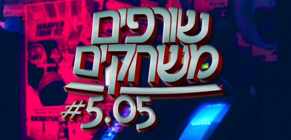 פודקאסט שורפים משחקים: עונה 5 פרק 5.