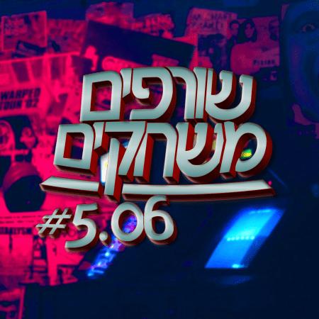 פודקאסט שורפים משחקים: עונה 5 פרק 6.