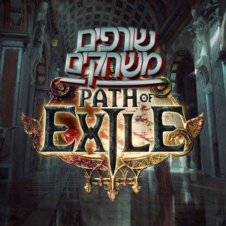 על האש: Path of Exile