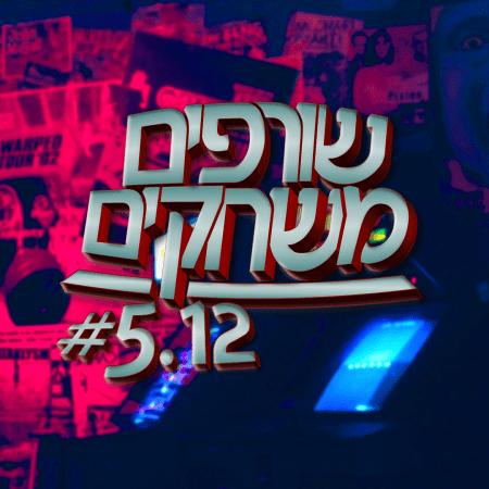 פודקאסט שורפים משחקים: עונה 5 פרק 12.