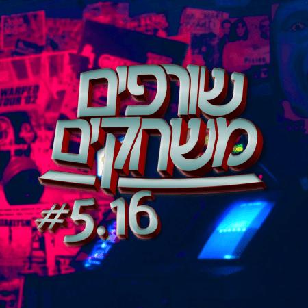 פודקאסט שורפים משחקים: עונה 5 פרק 16.