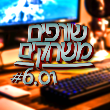 פודקאסט שורפים משחקים: עונה 6 פרק 1.