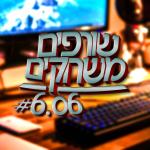 שורפים משחקים: פרק 6.06 – להבים במצולות