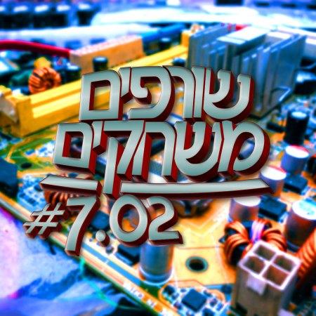 פודקאסט שורפים משחקים: עונה 7 פרק 2.