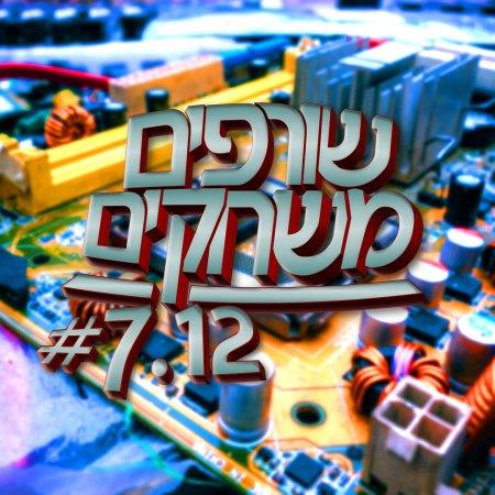 פודקאסט שורפים משחקים: עונה 7 פרק 12.