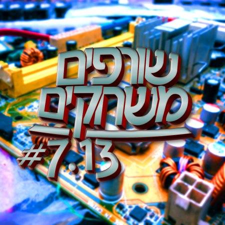 פודקאסט שורפים משחקים: עונה 7 פרק 13.