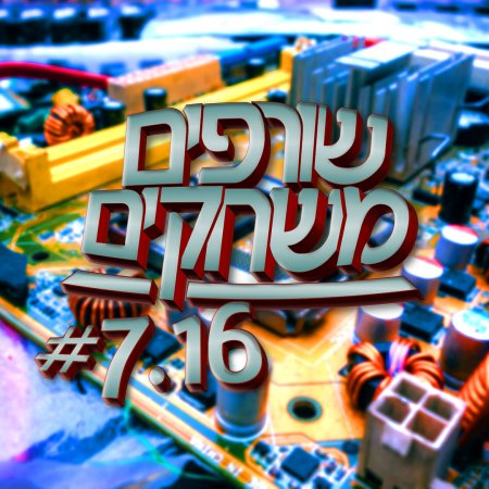 פודקאסט שורפים משחקים: עונה 7 פרק 16.