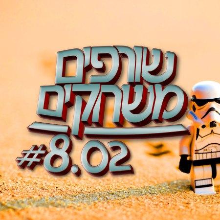 פודקאסט שורפים משחקים: עונה 8 פרק 2.