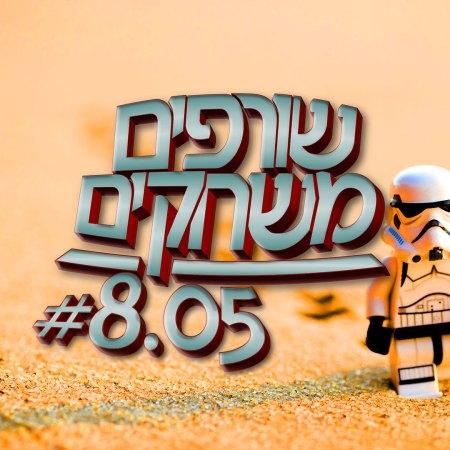 פודקאסט שורפים משחקים: עונה 8 פרק 5.