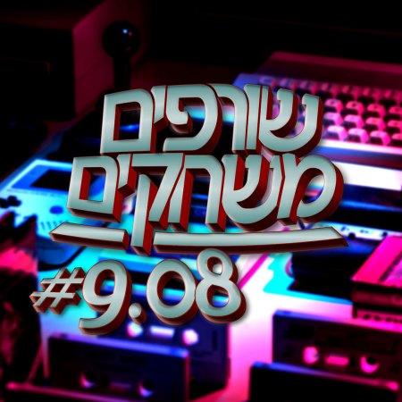 פודקאסט שורפים משחקים: עונה 9 פרק 8.
