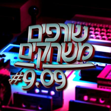 פודקאסט שורפים משחקים: עונה 9 פרק 9.