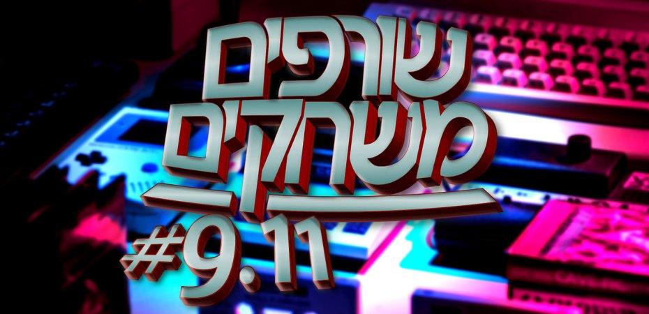 פודקאסט שורפים משחקים: עונה 9 פרק 11.